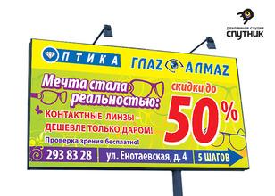 рекламный баннер оптики