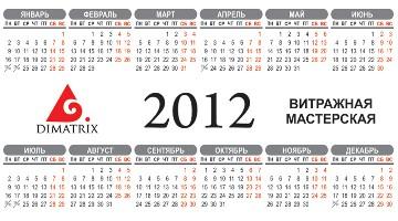 календарик витражной мастерской