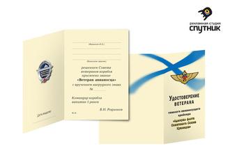 почетное удостоверение