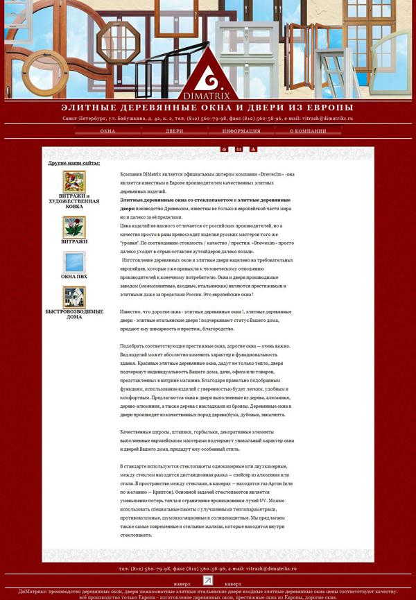 создание и продвижение сайта по окнам